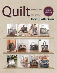 퀼트엣진 베스트 컬렉션(Quilt at Zine Best Collection)