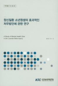 정신질환 소년원생의 효과적인 처우방안에 관한 연구