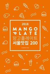 망고플레이트 서울맛집 200(2018)
