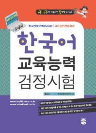 야! 이거만 공부하면 합격할 수 있어 한국어교육능력검정시험(2018)