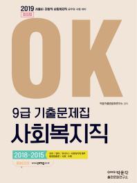 OK 사회복지직 기출문제집(9급)(2019)