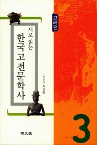 새로 읽는 한국고전문학사: 고려편