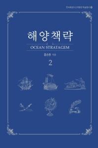 해양책략. 2