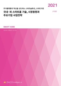 국내ㆍ외 스마트홈 기술, 시장동향과 주요기업 사업전략(2021)
