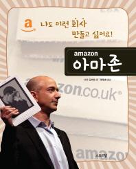 나도 이런 회사 만들고 싶어요!: 아마존