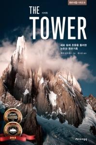더 타워(THE TOWER)