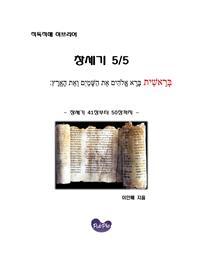 직독직해 히브리어 창세기 5/5
