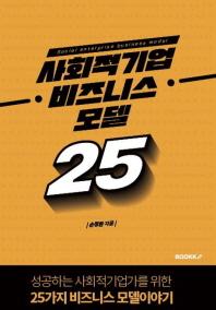 사회적기업 비즈니스모델 25 (컬러판)