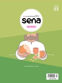 Sena(새벽나라)(2021년 3월호)