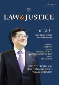 Law & Justice(2019년 1월호)