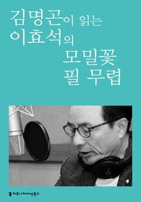 김명곤이 읽는 이효석의 모밀꽃 필 무렵