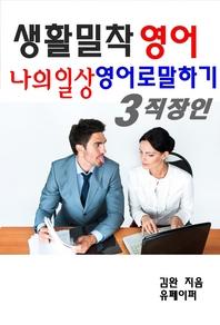 생활밀착 영어 나의일상 영어로 말하기. 3: 직장인