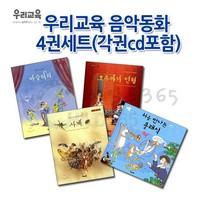 우리교육 음악동화 4권세트(각권cd포함)