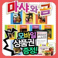 [상품권증정][아이맘BC] 마샤와곰 (전10권) | EBS인기애니메이션 | 인기만화를동화책으로! | 천방지축꼬마