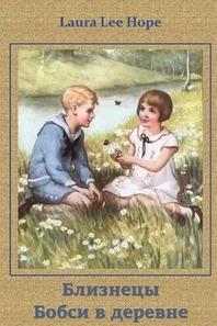 Близнецы Бобси в Деревне