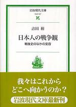 日本人の戰爭觀 戰後史のなかの變容