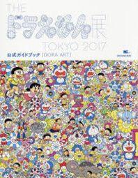THEドラえもん展TOKYO 2017公式ガイドブック(DORA ART)