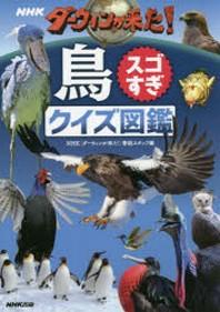 NHKダ-ウィンが來た!鳥スゴすぎクイズ圖鑑