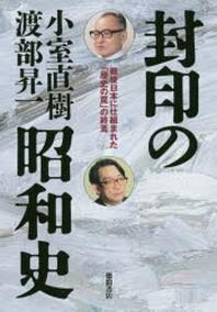 封印の昭和史 戰後日本に仕組まれた「歷史のわな」の終焉