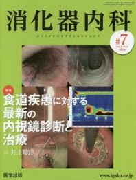 消化器內科 VOL.2NO.6(2020)
