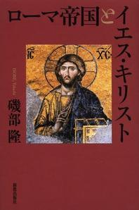 ロ-マ帝國とイエス.キリスト