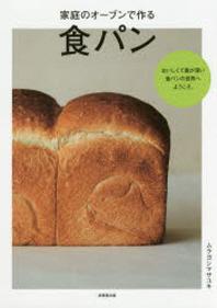 家庭のオ-ブンで作る食パン