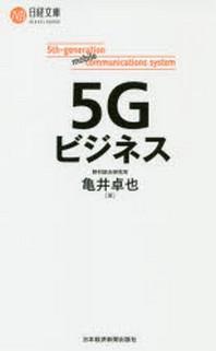 5Gビジネス