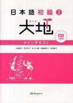 日本語初級 2 大地メインテキストCD付