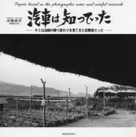 汽車は知っていた キミは沿線の移り變わりを見てきた目擊者だった PAPERS BASED ON THE PHOTOGRAPHIC NOTES AND CAREFUL RESEARCH.