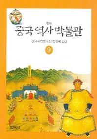 중국역사박물관 9