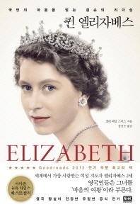 퀸 엘리자베스