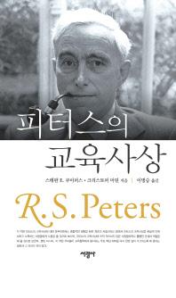 피터스의 교육사상