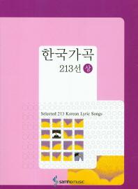 한국가곡 213선(상)