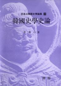 한국사학사론