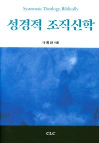성경적 조직신학