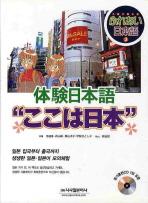 후레아이 일본어. 3: 체험일본어 여기는 일본(CD 1장 포함)