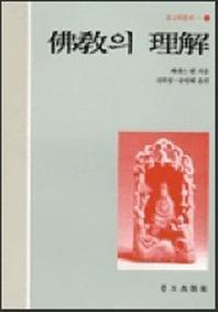 불교의 이해