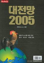 대전망 2005