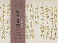 필적유휘(상)