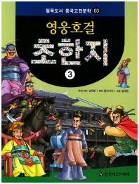 영웅호걸 초한지. 3