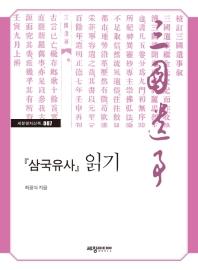 '삼국유사' 읽기