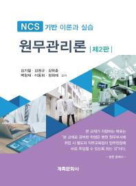 NCS 원무관리론