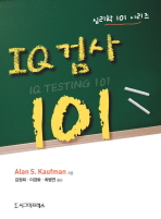 IQ 검사 101