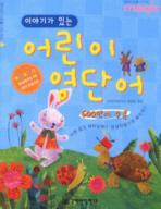 이야기가 있는 어린이 영단어(부록포함)