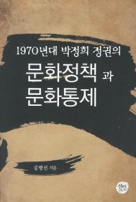 1970년대 박정희 정권의 문화정책과 문화통제