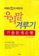 KBS 한국방송 우리말 겨루기 기출 문제은행