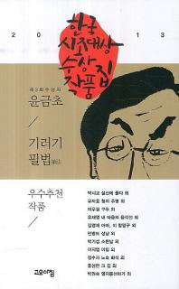 한국 시조대상 수상작품집(2013)