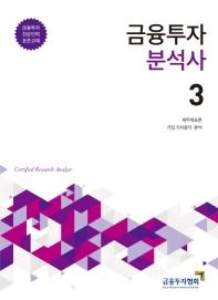 금융투자분석사. 3