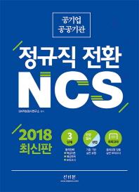 공기업 공공기관 정규직 전환 NCS(2018)