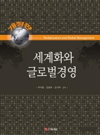 세계화와 글로벌 경영